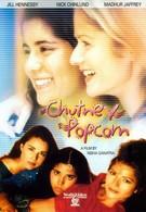 Чатни попкорн (1999)