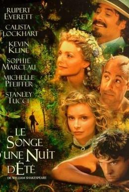 Постер фильма Сон в летнюю ночь (1999)
