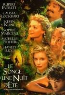 Сон в летнюю ночь (1999)