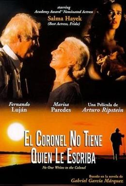 Постер фильма Полковнику никто не пишет (1999)