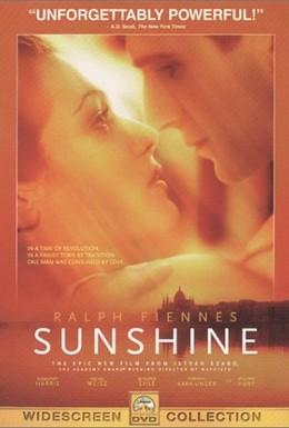 Постер фильма Bкyс солнечного света (1999)