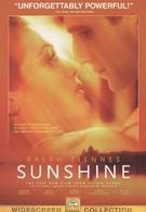 Bкyс солнечного света (1999)