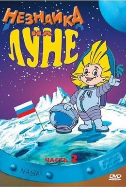 Постер фильма Незнайка на Луне 2 (1999)