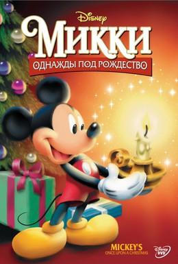 Постер фильма Микки: Однажды под Рождество (1999)