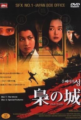 Постер фильма Замок совы (1999)
