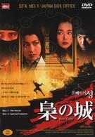 Замок совы (1999)