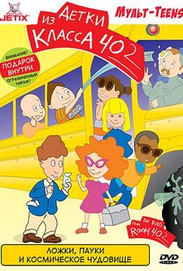Постер фильма Детки из класса 402 (1999)
