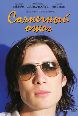 Постер фильма Солнечный ожог (1999)