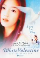 Белая валентинка (1999)