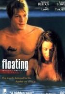 Плавание (1997)