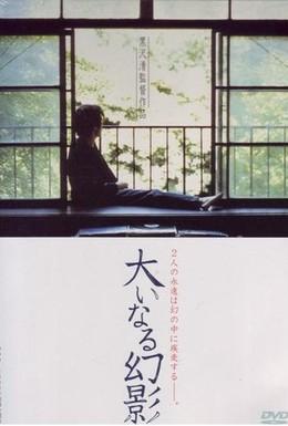 Постер фильма Бесплодные иллюзии (1999)