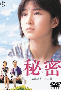 Постер фильма Секрет (1999)