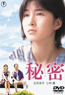 Секрет (1999)