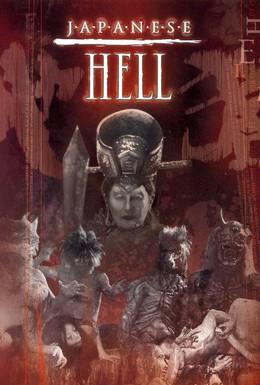 Постер фильма Японский ад (1999)