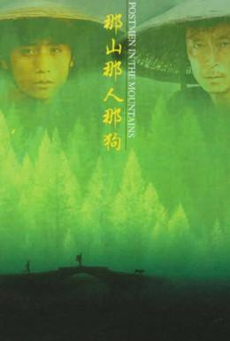 Постер фильма Почтальоны в горах (1999)