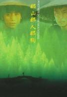 Почтальоны в горах (1999)