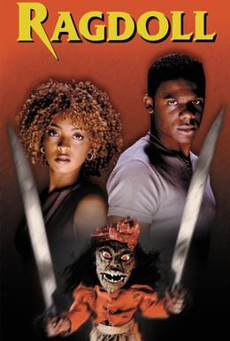 Постер фильма Тряпичная кукла (1999)