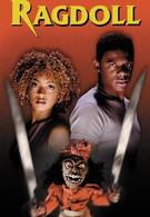 Тряпичная кукла (1999)