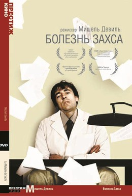 Постер фильма Болезнь Захса (1999)