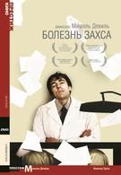 Болезнь Захса (1999)