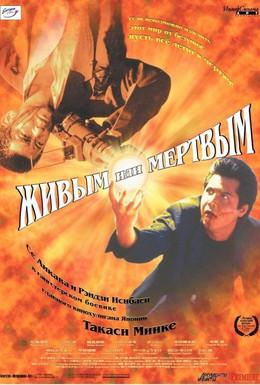 Постер фильма Живым или мертвым (1999)