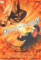 Живым или мёртвым (1999)