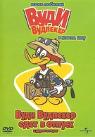 Вуди Вудпеккер (2001)