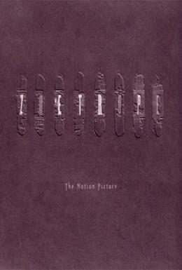 Постер фильма Движение Жизни (1999)