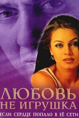 Постер фильма Любовь не игрушка (1999)