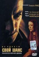 Не упусти свой шанс (1999)