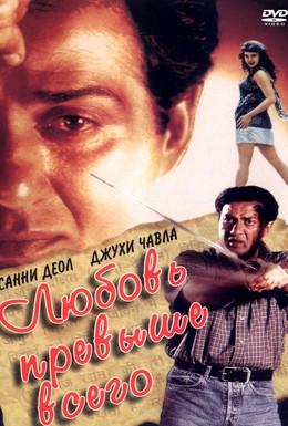 Постер фильма Любовь превыше всего (1999)