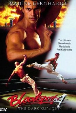 Постер фильма Кровавый спорт 4: Цвет тьмы (1999)