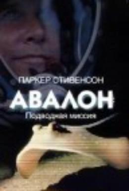 Постер фильма Авалон: Подводная миссия (1999)