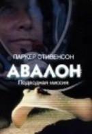 Авалон: Подводная миссия (1999)