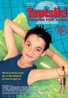Цацики и полицейский (1999)
