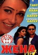 Жена No 1 (1999)