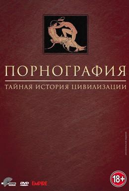 Постер фильма Порнография: Тайная история цивилизации (1999)