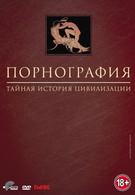 Порнография: Тайная история цивилизации (1999)