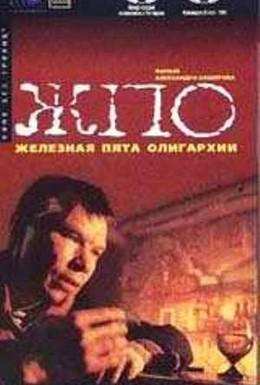 Постер фильма Железная пята олигархии (1997)