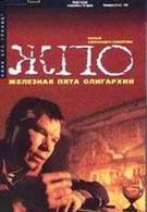 Железная пята олигархии (1997)