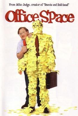 Постер фильма Офисное пространство (1999)