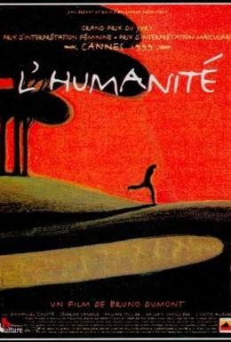 Постер фильма Человечность (1999)