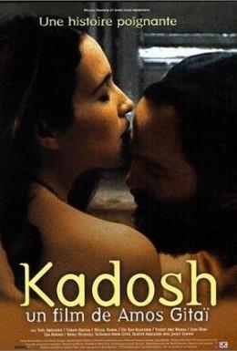 Постер фильма Кадош (1999)