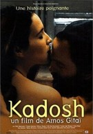 Кадош (1999)