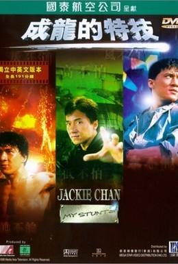 Постер фильма Джеки Чан: Мои трюки (1999)