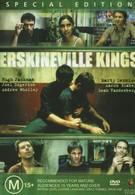 Эрскинвильские короли (1999)