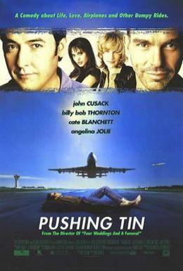 Постер фильма Управляя полетами (1999)