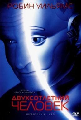 Постер фильма Двухсотлетний человек (1999)