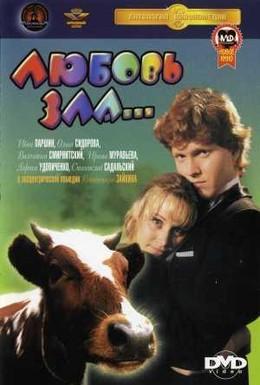 Постер фильма Любовь зла (1999)