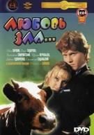 Любовь зла (1999)